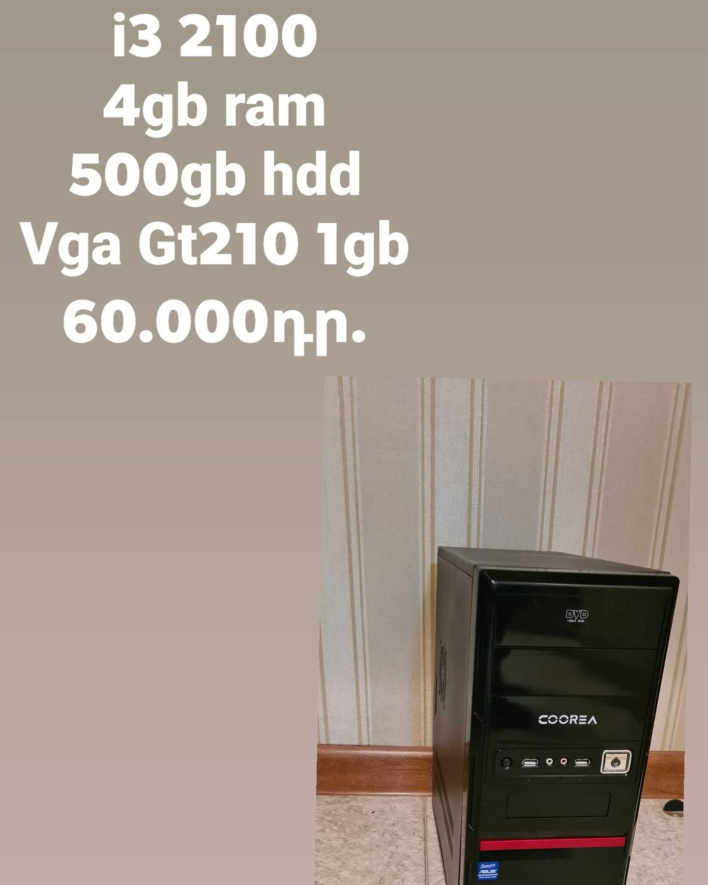 Համակարգիչ i3 2100,4gb ram,500gb hdd,1gb vga